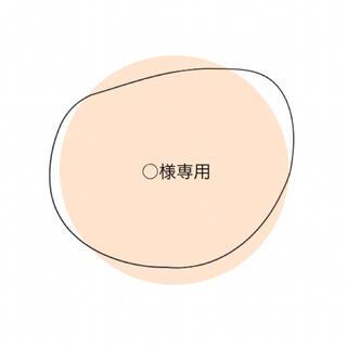 ○様専用(マフラー/ストール)
