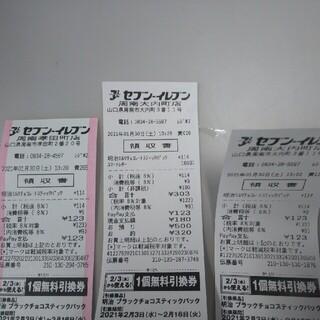 セブンイレブン 明治 ブラックチョコスティックパック 無料引換券 3個(フード/ドリンク券)