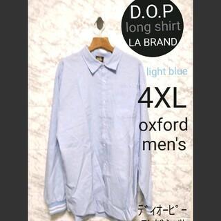 D.O.P 無地 袖リブ long shirt【4XL】オープンシャツ青(シャツ)