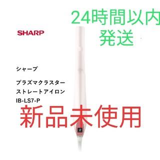 シャープ(SHARP)のSHARP IB-LS7-P ストレートアイロン(ヘアアイロン)