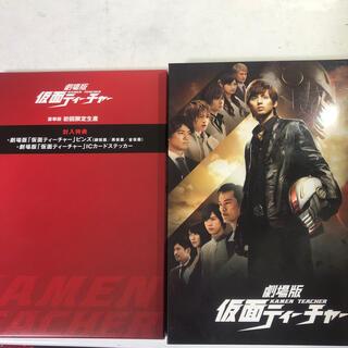 キスマイフットツー(Kis-My-Ft2)の劇場版 仮面ティーチャー 豪華版<初回限定生産> Blu-ray(日本映画)
