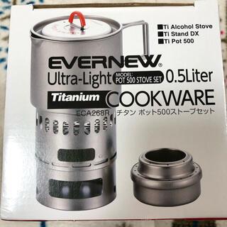 エバニュー(EVERNEW)のエバニュー  ECA268R アルコールストーブ  ポット(調理器具)