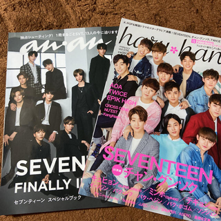 セブンティーン(SEVENTEEN)のSEVENTEEN 雑誌 セット(アート/エンタメ/ホビー)