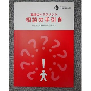 コウブンシャ(光文社)の職場のハラスメント相談の手引き 相談対応の基礎から応用まで(ビジネス/経済)