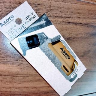 シンフジパートナー(新富士バーナー)の新品 SOTO ソト マイクロトーチアクティブ コヨーテ(ストーブ/コンロ)