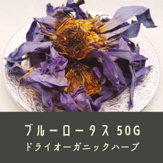 オーガニック ブルーロータス 50g 匿名配送(ドライフラワー)