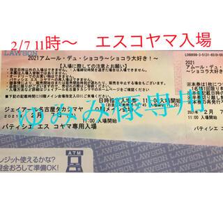 タカシマヤ(髙島屋)の高島屋 エスコヤマ アムールデュショコラ 11時〜(その他)