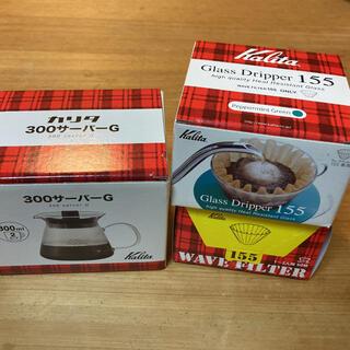 カリタ(CARITA)の1人用 コーヒー サーバー、ドリッパー 、フィルター 3点セット(調理道具/製菓道具)