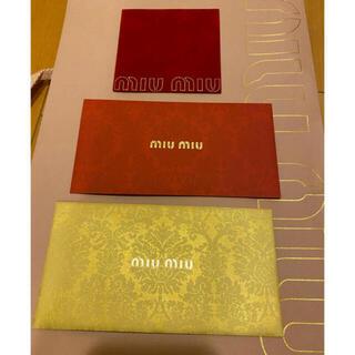 ミュウミュウ(miumiu)のmiumiu 封筒各1枚 計3枚(その他)
