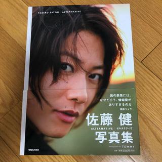 マガジンハウス(マガジンハウス)の【値下げ】佐藤健 写真集(男性タレント)