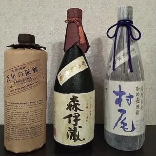 [値下げしました!] 森伊蔵・村尾・百年の孤独 人気焼酎3本セット(焼酎)
