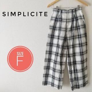 シンプリシテェ(Simplicite)の【美品】SIMPLICITE チェックワイドパンツ F(カジュアルパンツ)