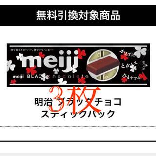 明治ブラックチョコ引換券3枚(フード/ドリンク券)
