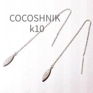 ココシュニック(COCOSHNIK)のCOCOSHNIKココシュニック☆K10WGダイヤロングピアス(ピアス)