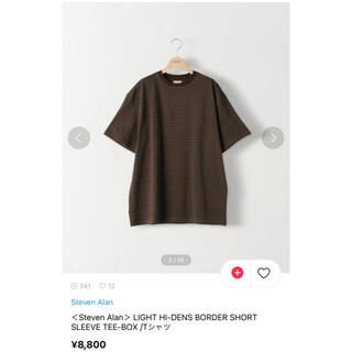 スティーブンアラン(steven alan)のボーダーT ブラウン(Tシャツ/カットソー(半袖/袖なし))