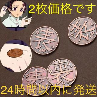 2枚セット 鬼滅の刃 栗花落カナヲ 裏表コイン トスコイン 銅貨(その他)