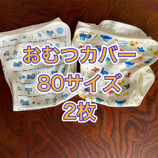 ニシマツヤ(西松屋)の★ ニシキ 西松屋 ★ 布おむつカバー おむつカバー 80サイズ 2枚 (ベビーおむつカバー)