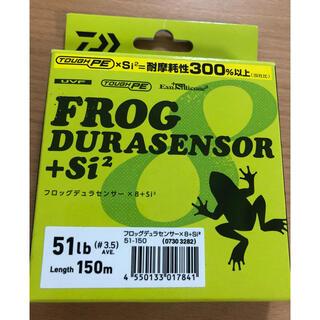 ダイワ(DAIWA)の新品未使用 ダイワ フロッグ デュラセンサー(釣り糸/ライン)