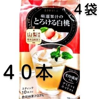 《日東紅茶》厳選果汁のとろける白桃10本入り✖4袋=40本(ソフトドリンク)