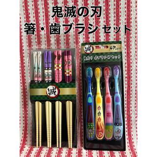 【新品・未使用】鬼滅の刃 歯ブラシ4本 箸4膳 セット(キャラクターグッズ)