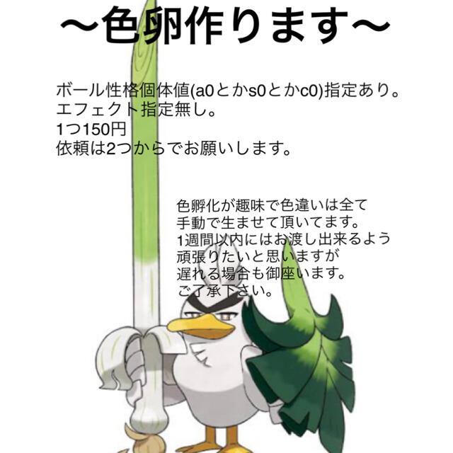 色卵 剣盾