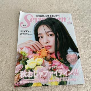 セブンティーン(SEVENTEEN)の雑誌 Seventeen セブンティーン 11月号増刊 付録なし(ファッション)