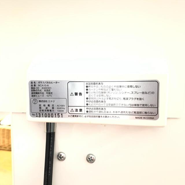 ニトリ(ニトリ)のニトリ ガラスパネルヒーター ホワイト スマホ/家電/カメラの冷暖房/空調(電気ヒーター)の商品写真