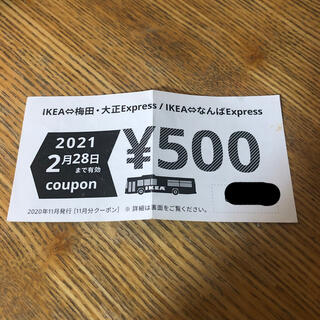 イケア(IKEA)のIKEA500円クーポン 有効期限2021/2/28(ショッピング)