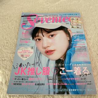 セブンティーン(SEVENTEEN)の雑誌 Seventeen セブンティーン 2020年6.7月合併号 付録なし(ファッション)