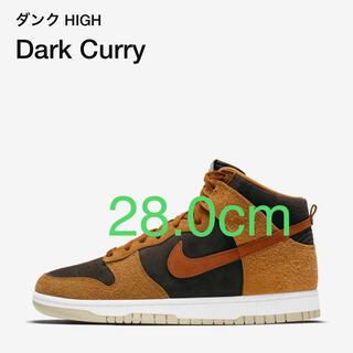 ナイキ(NIKE)のNIKE DUNK HIGH dark curry 28.0 cm(スニーカー)