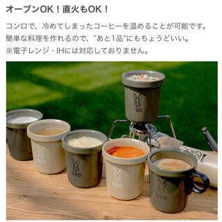 ドッペルギャンガー(DOPPELGANGER)の新品 dod ソロリマグ マグカップ アウトドア カーキ タン(食器)