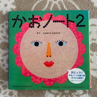 コクヨ(コクヨ)の新品未使用 かおノート2 コクヨ シール付き(絵本/児童書)
