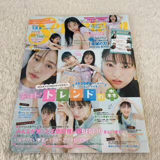 セブンティーン(SEVENTEEN)の雑誌 Seventeen セブンティーン 2020 9月号 雑誌付録なし(ファッション)