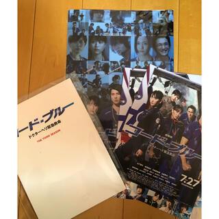 ヤマシタトモヒサ(山下智久)のコードブルー クリアファイル、ノート、フライヤー(クリアファイル)