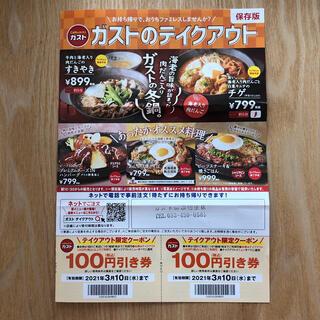 スカイラーク(すかいらーく)のガスト テイクアウト割引券(レストラン/食事券)