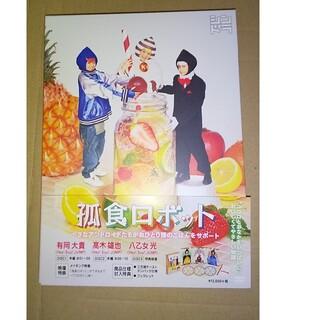 ヘイセイジャンプ(Hey! Say! JUMP)の孤食ロボット DVD(TVドラマ)