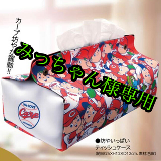 ヒロシマトウヨウカープ(広島東洋カープ)のみっちゃん様専用(ティッシュボックス)