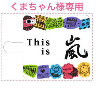 アラシ(嵐)のくまちゃん様 iphone7(iPhoneケース)