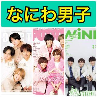 duet WINK UP POTATO なにわ男子 切り抜き(アート/エンタメ/ホビー)