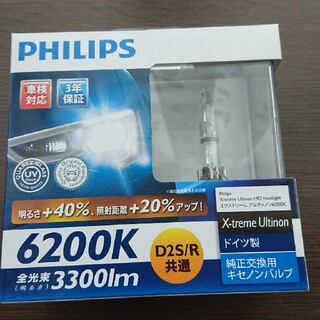 フィリップス(PHILIPS)のPHILIPSフィリップスキセノンバルブ6200K3300lmD2S/R共通(汎用パーツ)