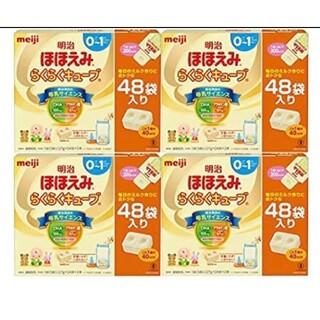 明治 ほほえみらくらくキューブ48袋×4箱(その他)