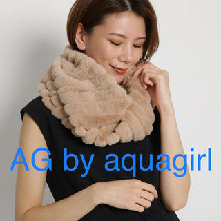 エージーバイアクアガール(AG by aquagirl)のAG by aquagirl アクアガール エコファーボーダースヌード グレー(マフラー/ショール)