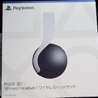 プレイステーション(PlayStation)のPlayStation5 PULSE 3D ワイヤレスヘッドセット ps5(ヘッドフォン/イヤフォン)