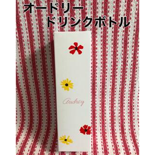 【新品・未開封】AUDREY  オードリー   ドリンクボトル 苺入りクランチ(菓子/デザート)