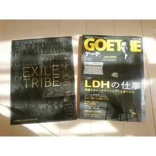 エグザイル トライブ(EXILE TRIBE)の《ビジュアルブック付き》GOETHE ゲーテ 2016年 2月号 LDH特集 (音楽/芸能)