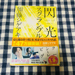 ニュース(NEWS)の加藤シゲアキ/3冊セット(文学/小説)