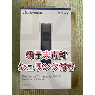 プレイステーション(PlayStation)のPS5 DualSense 充電スタンド  新品未使用未開封シュリンク付(その他)