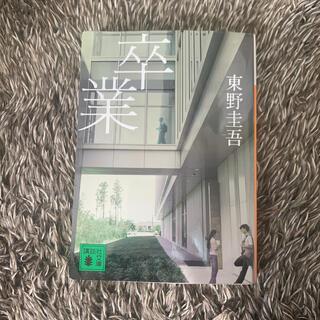 コウダンシャ(講談社)の卒業 雪月花殺人ゲ-ム 東野圭吾(その他)
