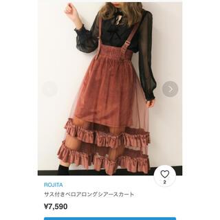 ロジータ(ROJITA)のROJITA サス付きベロアロングシアースカート(ひざ丈スカート)