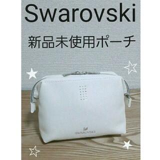 スワロフスキー(SWAROVSKI)のスワロフスキー 白ポーチ 未使用(ポーチ)
